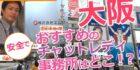 大阪でおすすめのチャットレディ事務所はどこ?通勤できる大阪のチャットレディ事務所5選