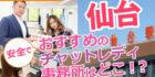 チャットレディを仙台でする時のおすすすめ事務所を経験者に聞いた!